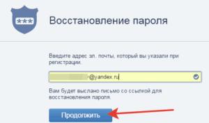 Как восстановиться в мамбе если забыл логин и пароль