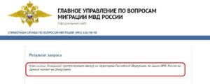 Как проверить депортация из россии фмс таджикистан