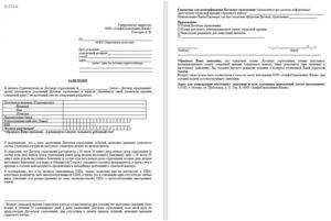 Заявление на возврат страховки по кредиту в ооо альфастрахование жизнь