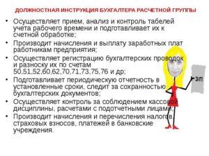 Должностная инструкция бухгалтера по расчетам с контрагентами