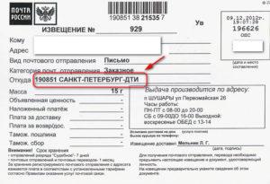 Сколько на почте хранится заказное письмо из налоговой