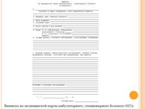 Посмертный эпикриз шаблон для амбулаторной карты