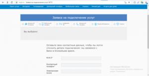 Как отказаться от домашнего телефона мгтс в москве