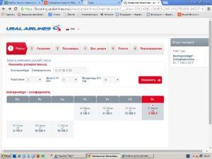Как вернуть авиабилеты купленные через интернет уральские авиалинии
