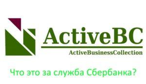 Актив бизнес коллекшн