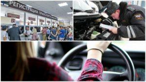 Регистрация автомобиля в омске гибдд пошагово