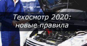 Техосмотр для осаго 2020 цена для пенсионеров в москве юзао