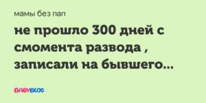 Закон о 300 днях после развода