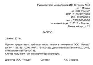 Заявление на выдачу копии устава в налоговой