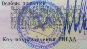 Код подразделения 1140041