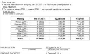 Среднемесячный доход за последние 6 месяцев как рассчитать пример