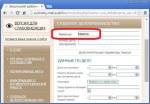 Где найти приговор суда по уголовному делу через интернет