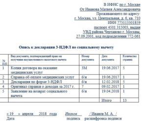 Форма описи документов для передачи в налоговую образец