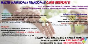 Должностная инструкция для мастера по маникюру и педикюру