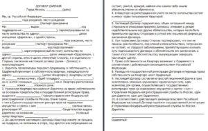 Дарение недвижимости в казахстане между родственниками список документов