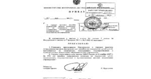 495 дсп приказ мвд 2015 о взаимодействии