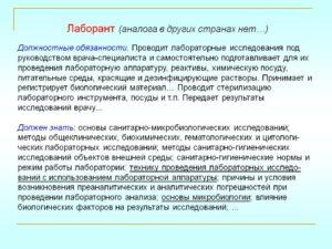 Должностные обязанности инженера лаборанта  руководителя группы химанализа в цзл