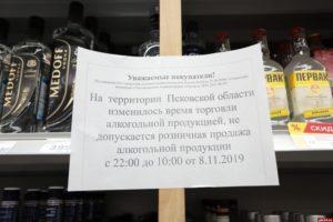 Со скольки продают алкоголь время в краснодаре