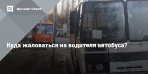 Куда жаловаться на водителя маршрутки в москве