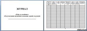 Скачать журнал регистр актов перекатки пожарных рукавов