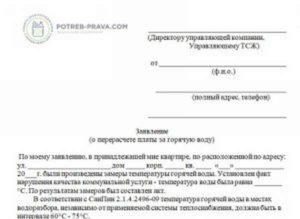 Заявление о перерасчете горячей воды при истечении срока поверки