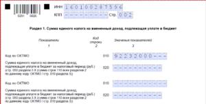 Заполнение декларации по енвд онлайн бесплатно