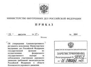 751 приказ мвд с изменениями 2020 скачать