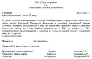 Акт о невыполнении условий договора бланк