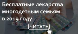 Как получить бесплатно лекарство многодетной семье