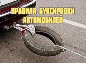 Можно ли буксировать машину с вариатором