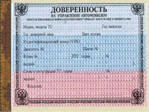 Какие документы нужны для вождения чужого автомобиля