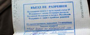 Как узнать срок окончания депортации из россии