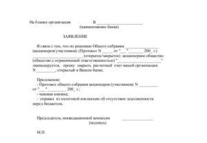 Бинбанк заявление на закрытие расчетного счета