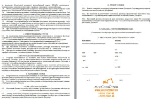 Договор оказания услуг по аренде спецтехники