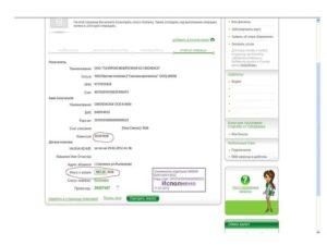Как оплачивать в сбербанке онлайн за газ через мобильный банк