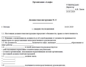 Должностные инструкции по профстандартам 2020 сварщика