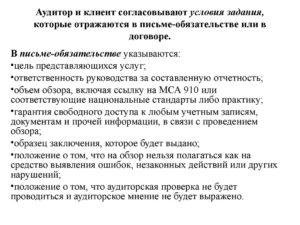Письмо о том что аудиторская проверка не проводилась образец