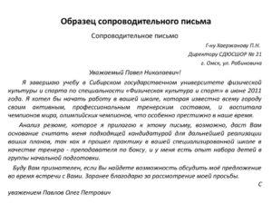 Образец сопроводительного письма к резюме помощник руководителя