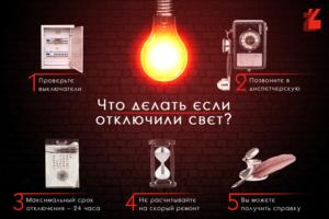 Если погас свет куда звонить красноярск