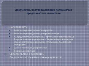 Документ подтверждающий полномочия представителя заявителя образец