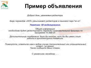 Пример объявления о поиске работы образец