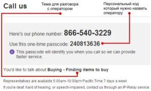 Телефон горячей линии ебей в россии