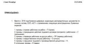 Приказ об утверждении трудового договора в новой редакции образец