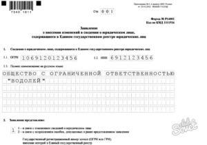 Нужно ли заверять заявление р13001 у нотариуса