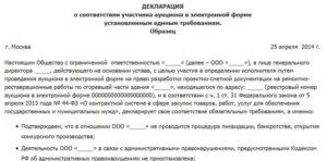 Декларация о соответствии участника закупки образец