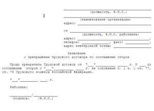 Заявление о непродлении контракта образец рб