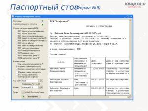 Паспортный стол форма 40