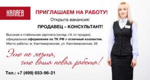 Объявление о приеме на работу продавца