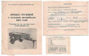 Как восстановить потерянные документы на прицеп для легкового автомобиля