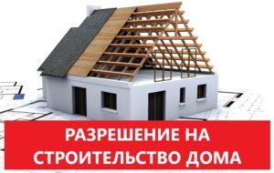 Как оформить объект незавершенного строительства в жилой дом
